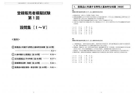 模擬試験(3回分)