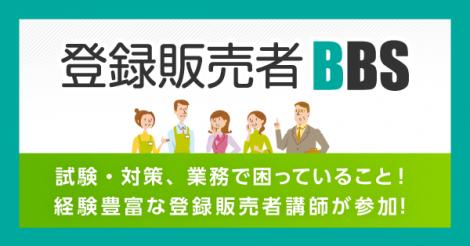 登録販売者BBSサイト